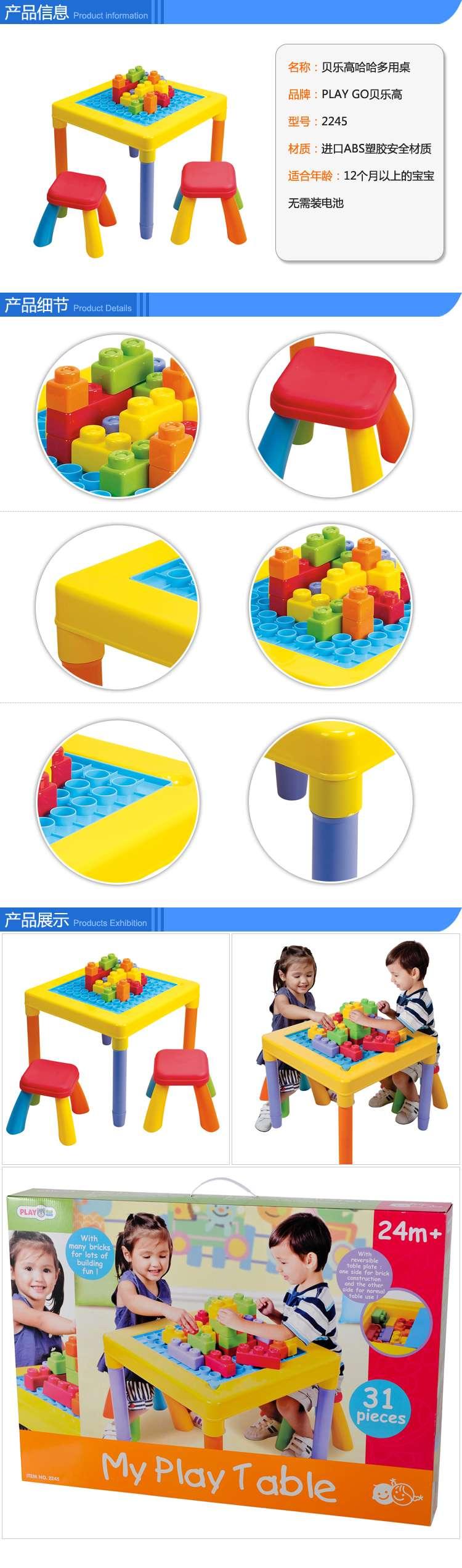 益智玩具 积木拼图 贝乐高 贝乐高2合1学习积木桌  规格参数 品牌:贝