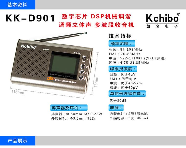 dsp调谐调频立体声多波段收音机校园广播(金属色)