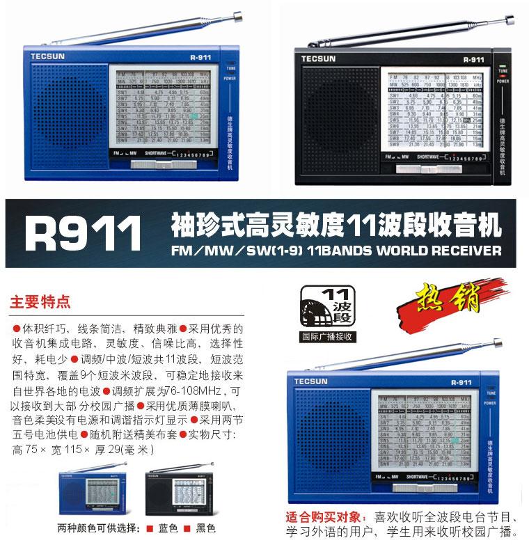 德生(tecsun)r-911收音机r911老人便携911学生考级多波段(蓝色)