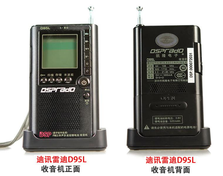 dsp锂电池收音机数字调谐