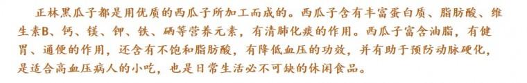 正林 小可爱瓜子 400g/袋