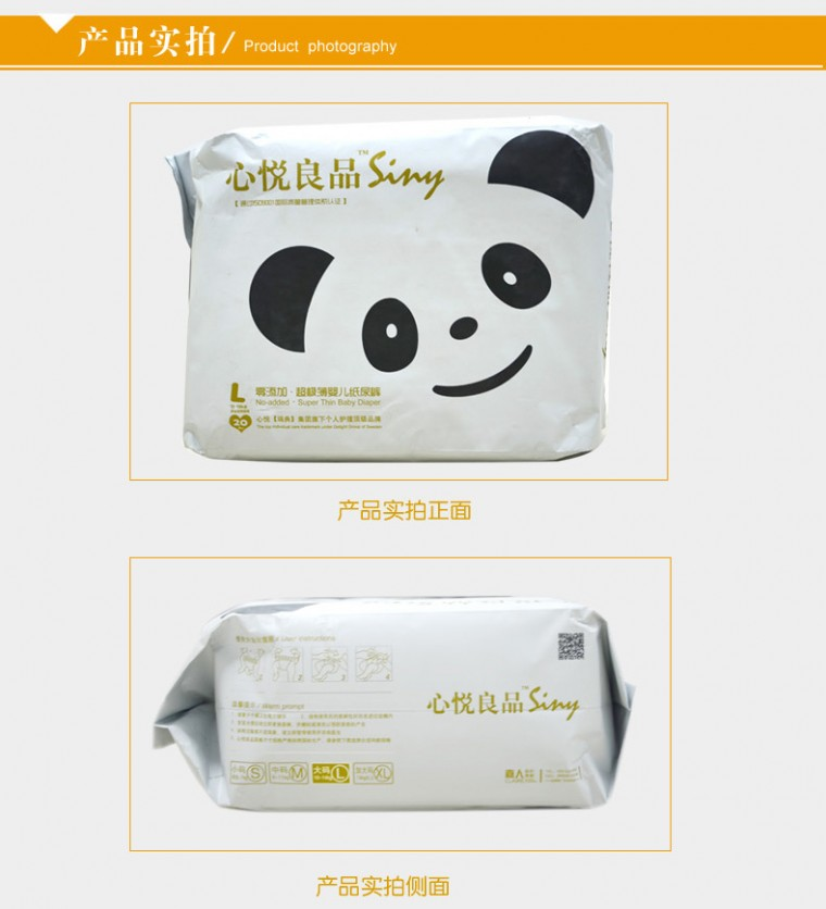 心悦良品(siny)零添加超级薄纸尿裤(m)多少钱