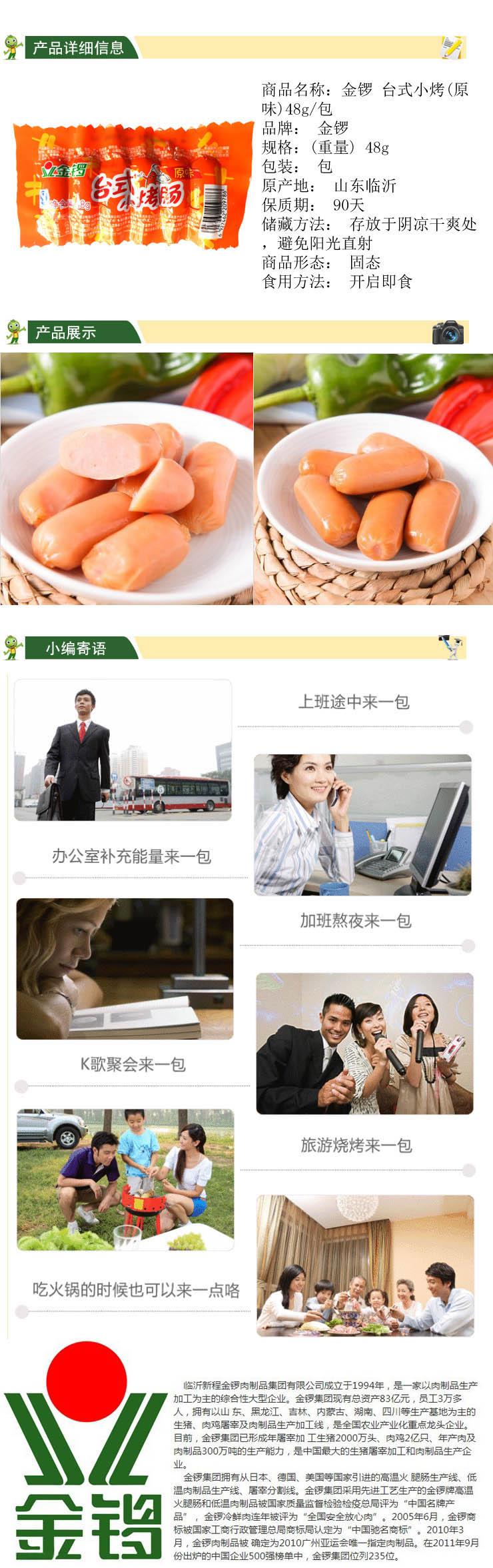 金锣 金锣 台式小烤(原味)48g/包
