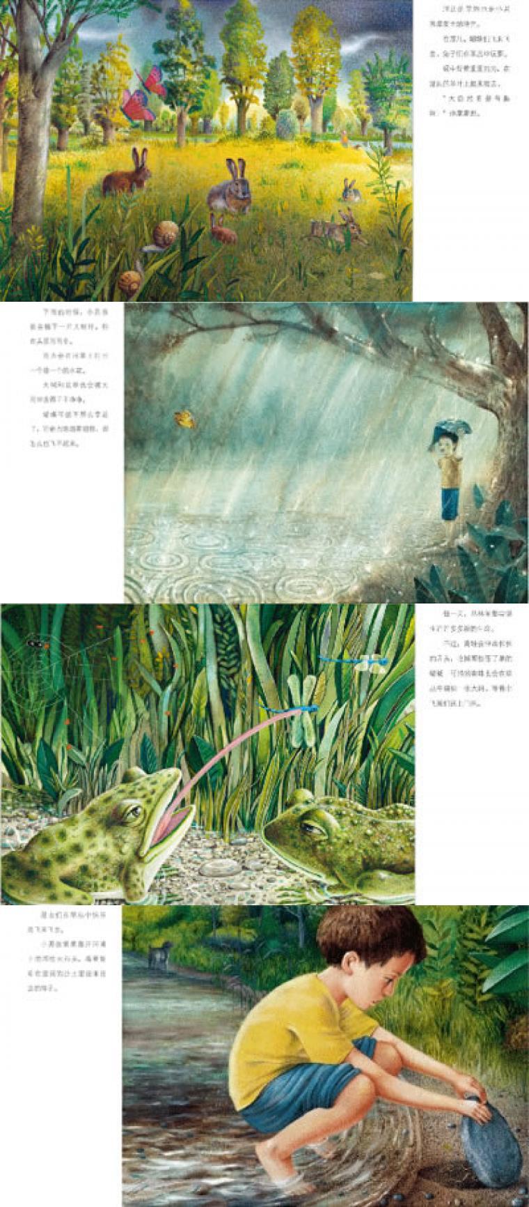 绘本花园:小达尔文的故事(平)