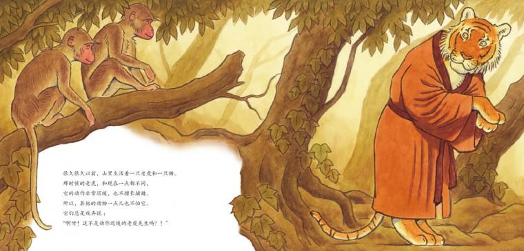 古代老虎简笔画
