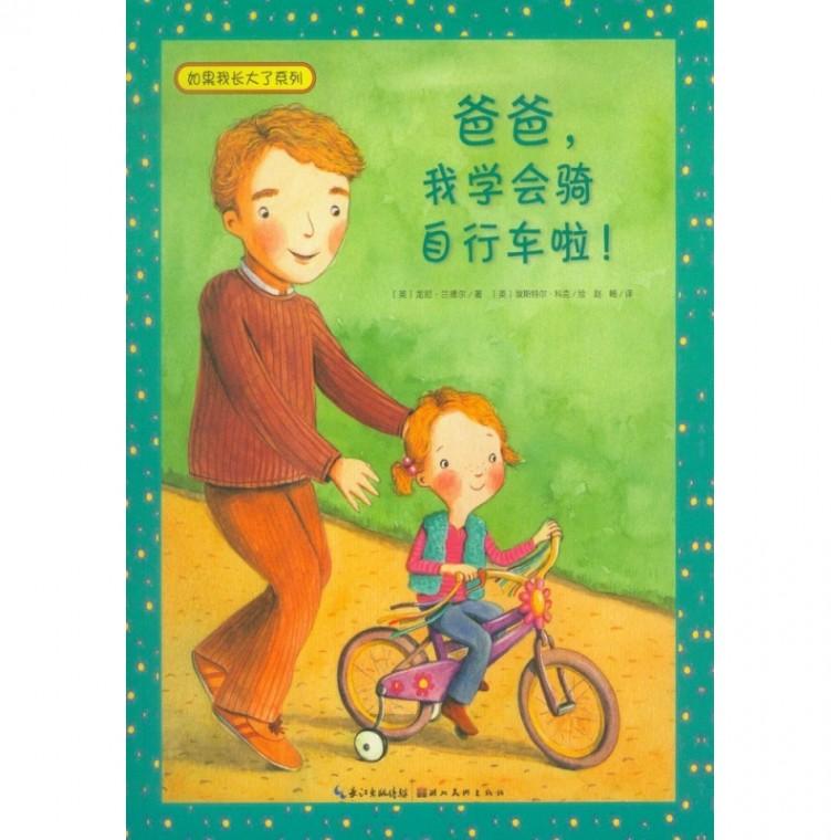 如果我长大了:爸爸,我学会骑自行车啦!