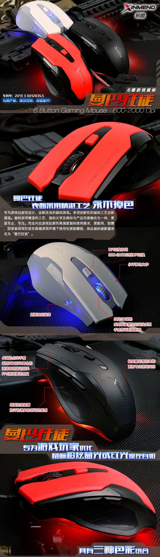 曼巴狂徒xm-m392 有线鼠标