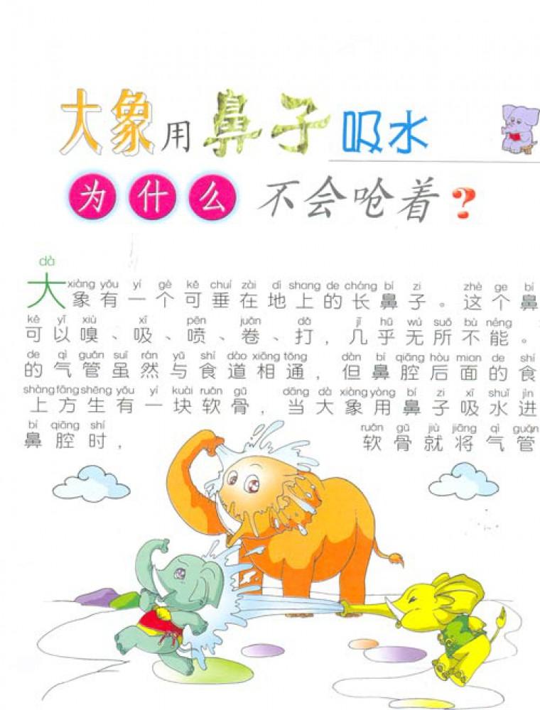 么-修订版:动物植物