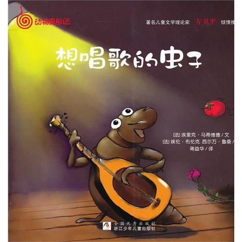 动物变形记:想唱歌的虫子