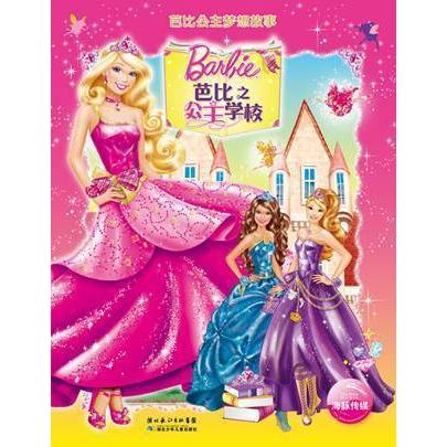 芭比公主妄图故事:芭比之公主黉舍