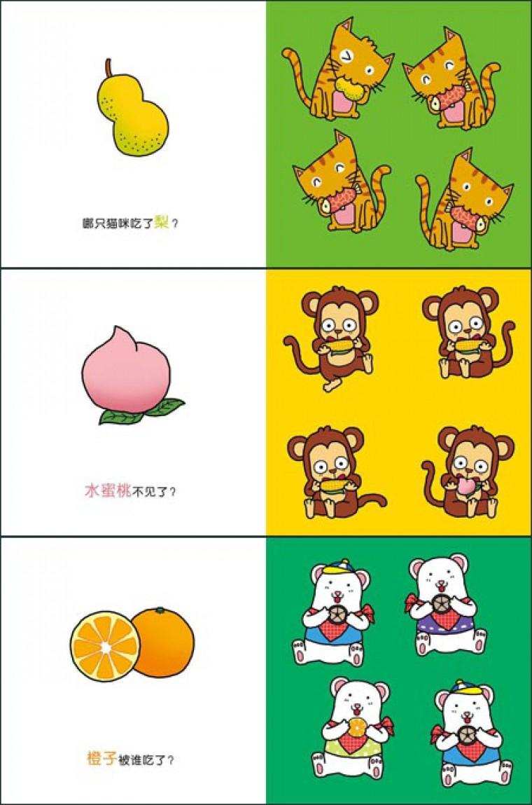 宝宝认知藏猫猫:水果被谁吃了?