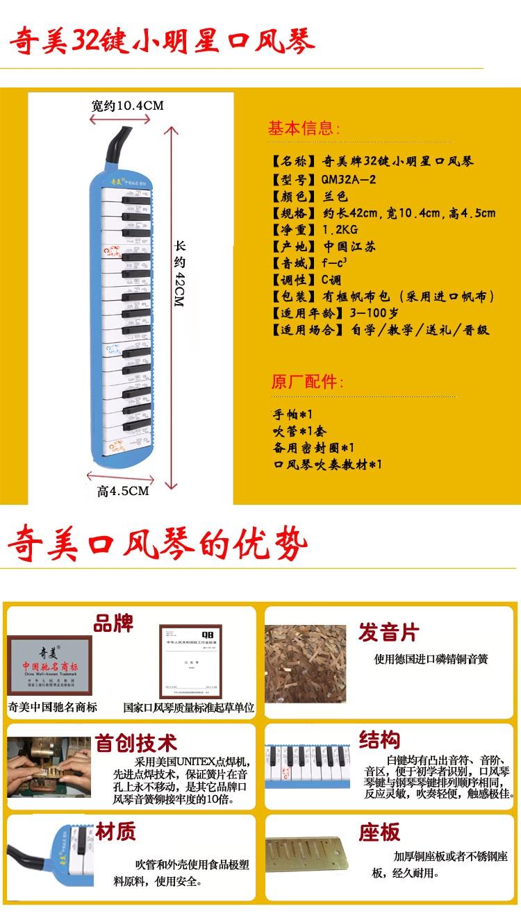 奇美32键小明星口风琴