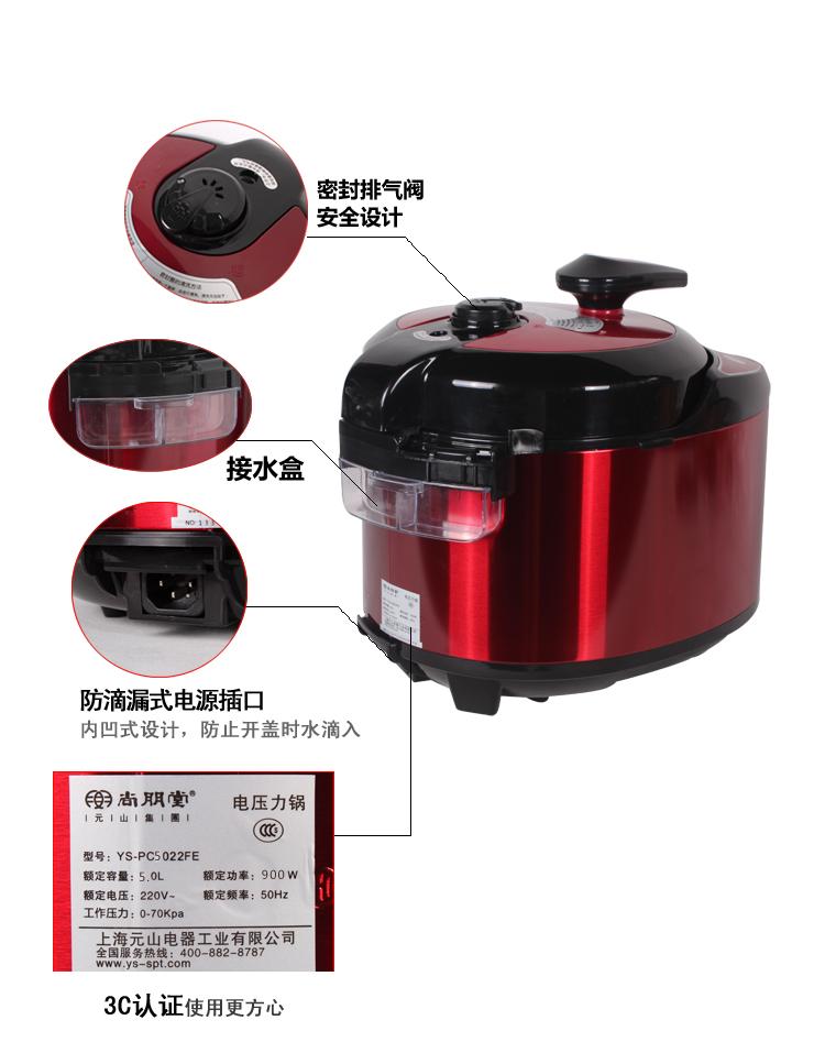 尚朋堂 电压力锅 ys-pc5022fe【价格