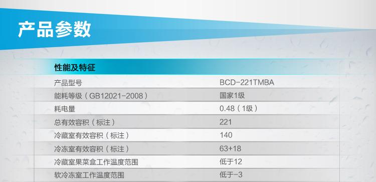海尔(haier) bcd-221tmba 221升 双门 冰箱 品牌:海尔(haier) 能效