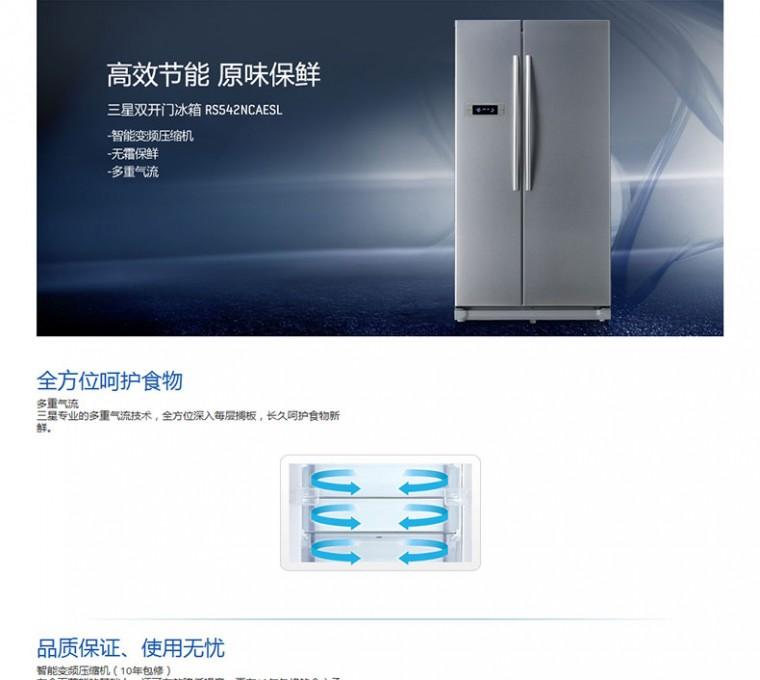 三星(sumsung) rs542ncaesl/sc 540升 双门 冰箱