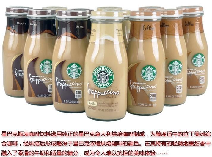 美国进口 星巴克瓶装咖啡饮料香草味 281ml*5