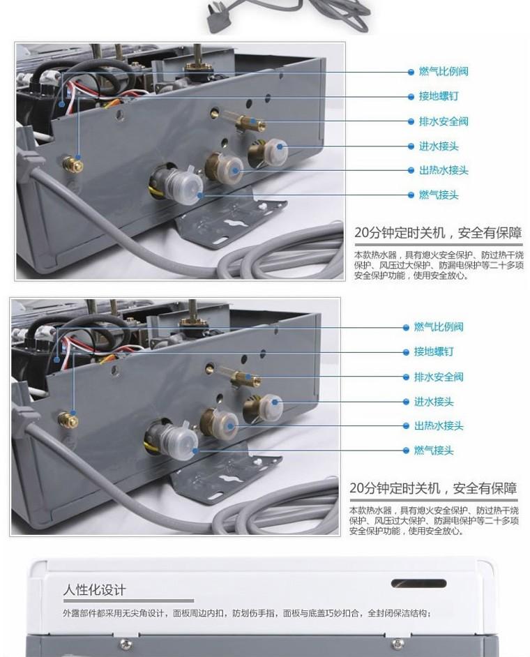 万家乐天然气热水器结构图