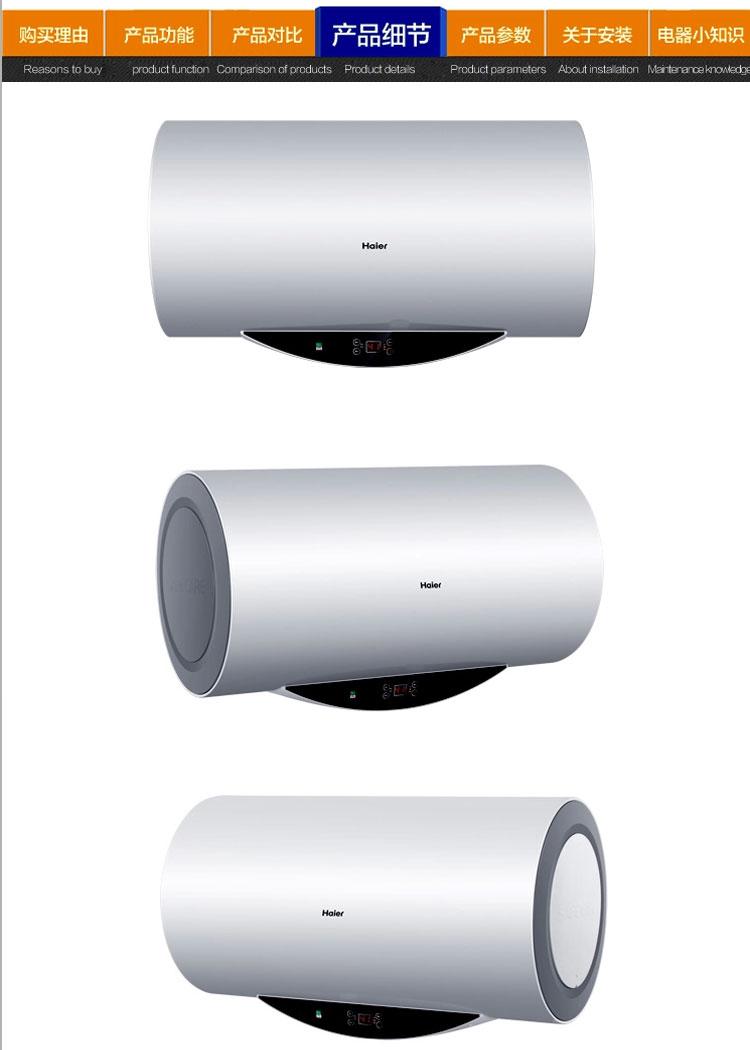 海尔(haier) es80h-q3(ze) 80升 电热水器