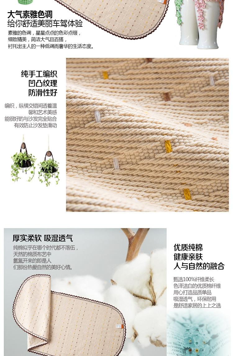 高档透气纯棉线编织汽车坐垫