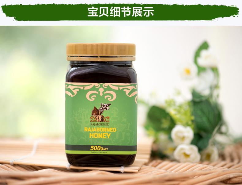马来西亚进口 婆罗皇 马占相思树蜜500g