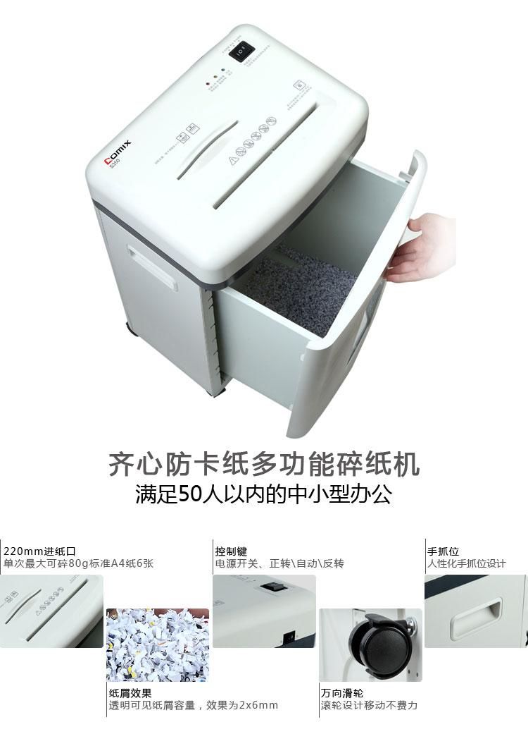齐心(comix) s350 不卡纸多功能型碎纸机 白