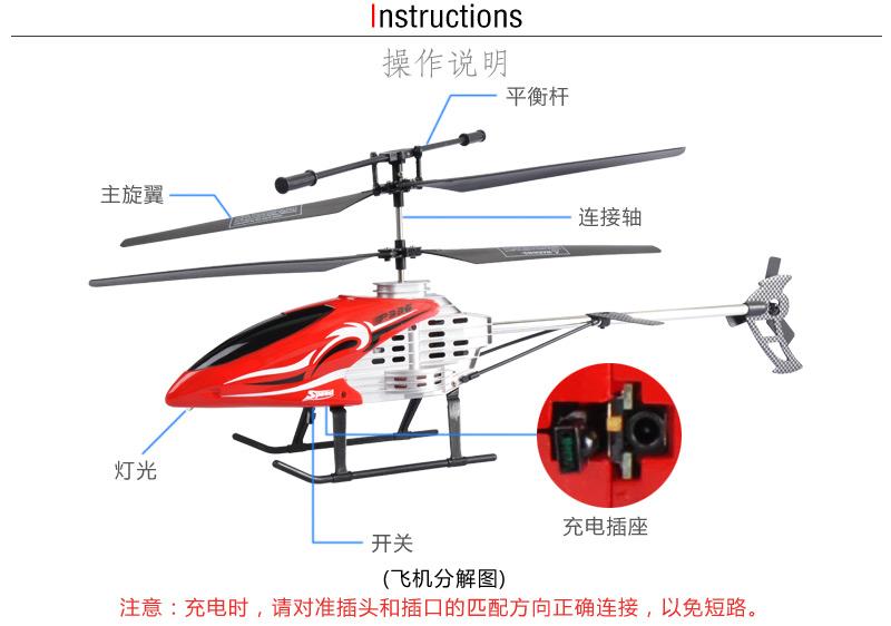 飞轮玩具遥控飞机优惠