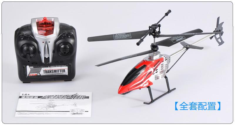 飞轮玩具遥控飞机热卖