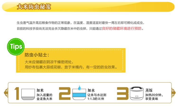 香满园御品国珍五常香大米 5kg/袋低价