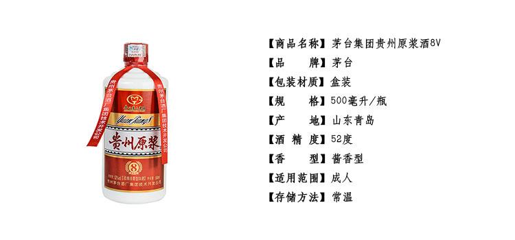 贵州茅台集团 52度贵州原浆酒8V 500ml 瓶