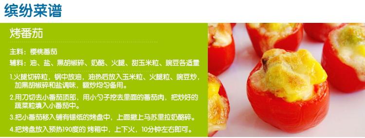 食全食美有机樱桃番茄270g/盒好不好