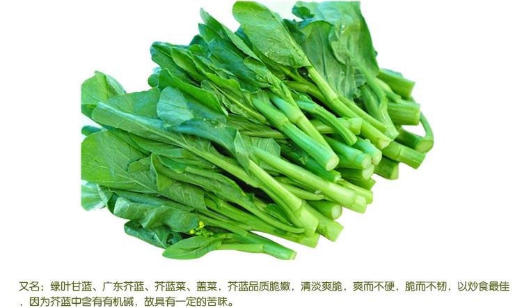 食全食美有机芥蓝270g/盒新品