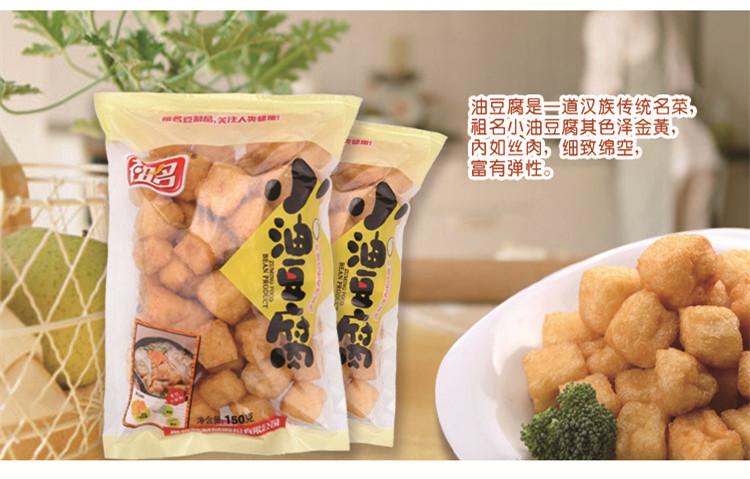 祖名小油豆腐150g/袋新品