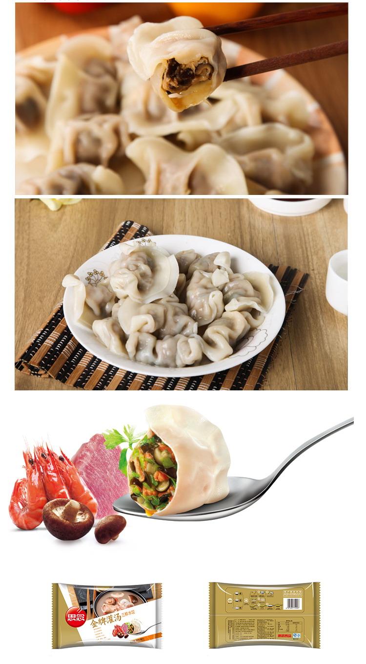 思念 金牌灌汤三鲜水饺 702g 袋