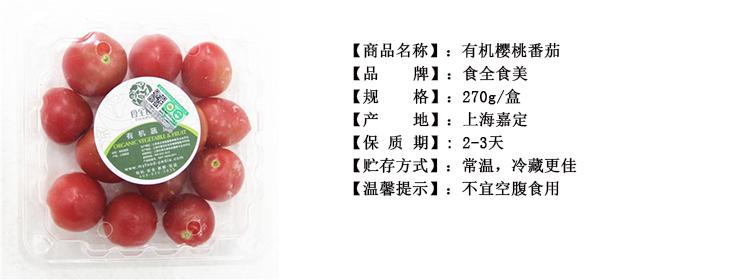 食全食美有机樱桃番茄270g/盒评价
