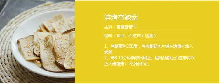 瑞鲜生杏鲍菇250g/盒价格