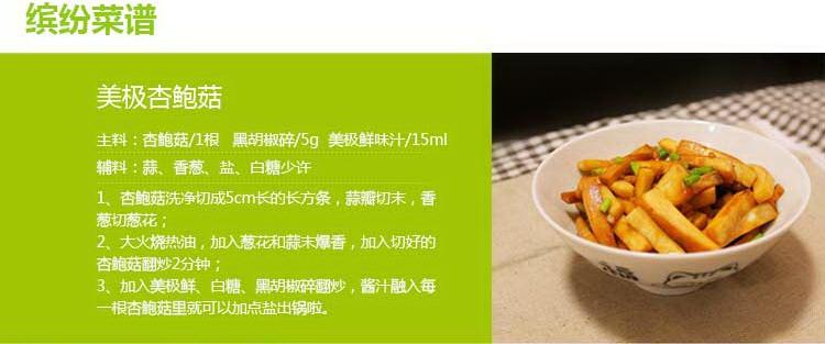 瑞鲜生杏鲍菇250g/盒好不好