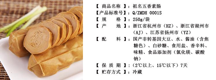 祖名五香素肠250g/袋评价