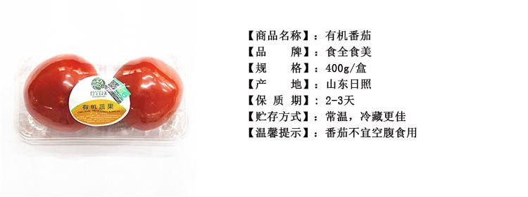 食全食美有机番茄400g/盒好吗