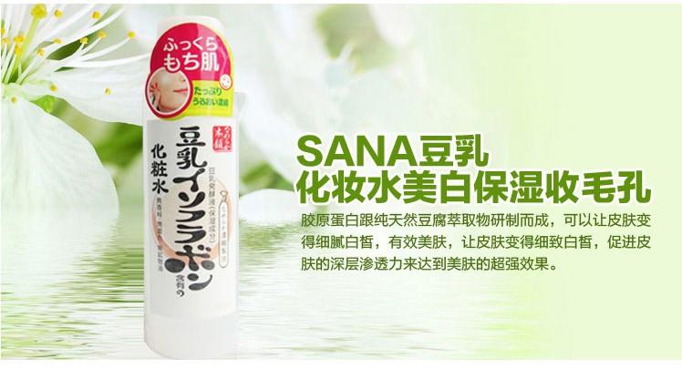 莎娜sana莎娜豆乳美肌化妆水 200ml