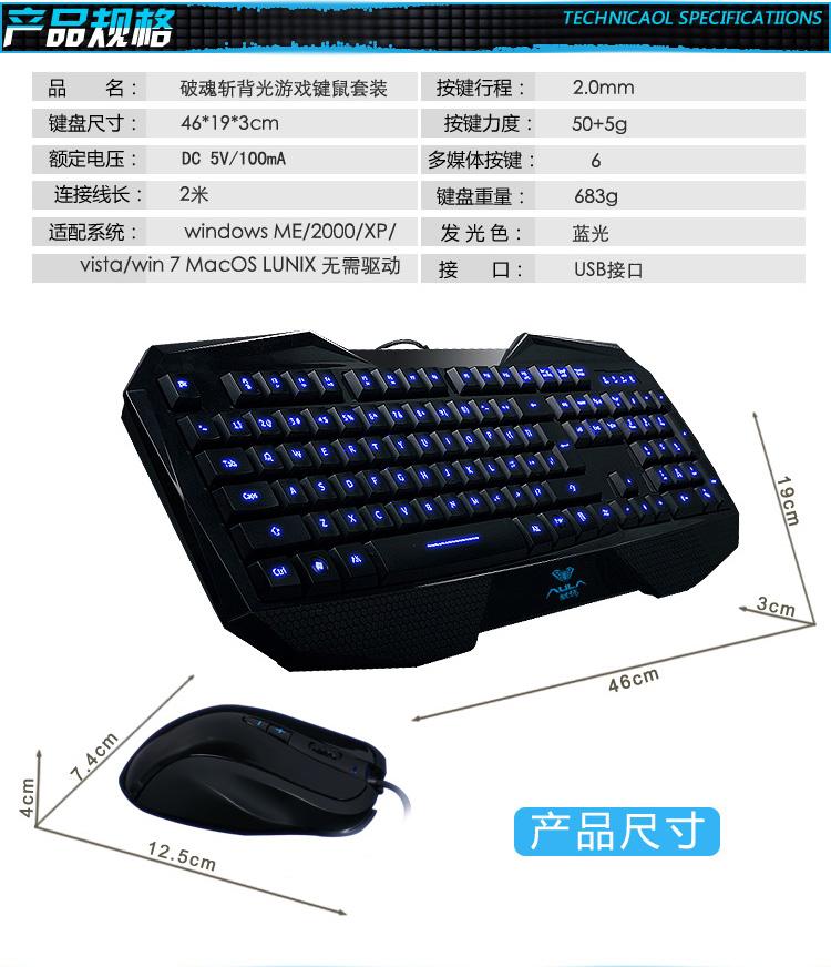 狼蛛(aula) 破魂斩 键鼠套装 背光游戏键盘鼠标