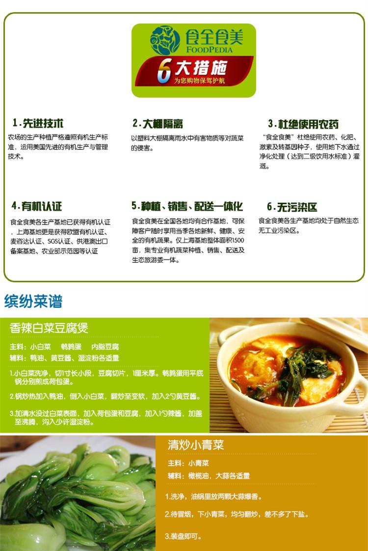 食全食美有机小青菜300g/盒多少钱