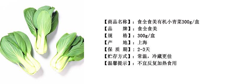 食全食美有机小青菜300g/盒图片
