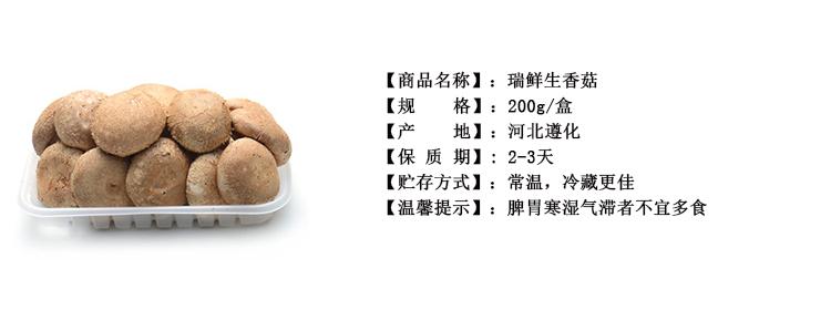 瑞鲜生香菇200g/盒新品