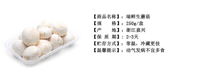 瑞鲜生蘑菇250g/盒新品