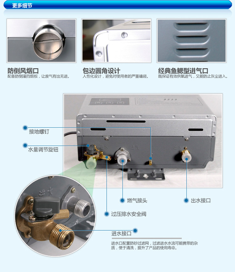 万家乐燃气热水器结构图