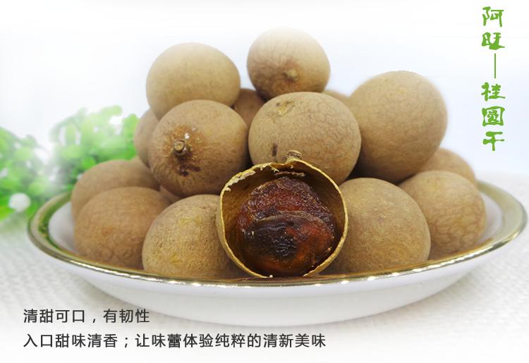 阿旺桂圆干680g/盒