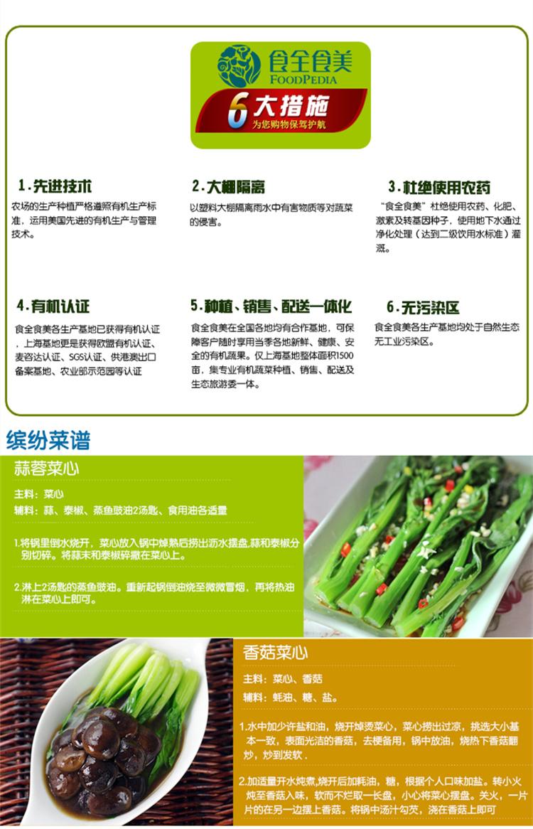 食全食美有机菜心270g/盒多少钱