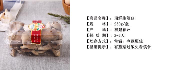瑞鲜生姬菇250g/盒多少钱