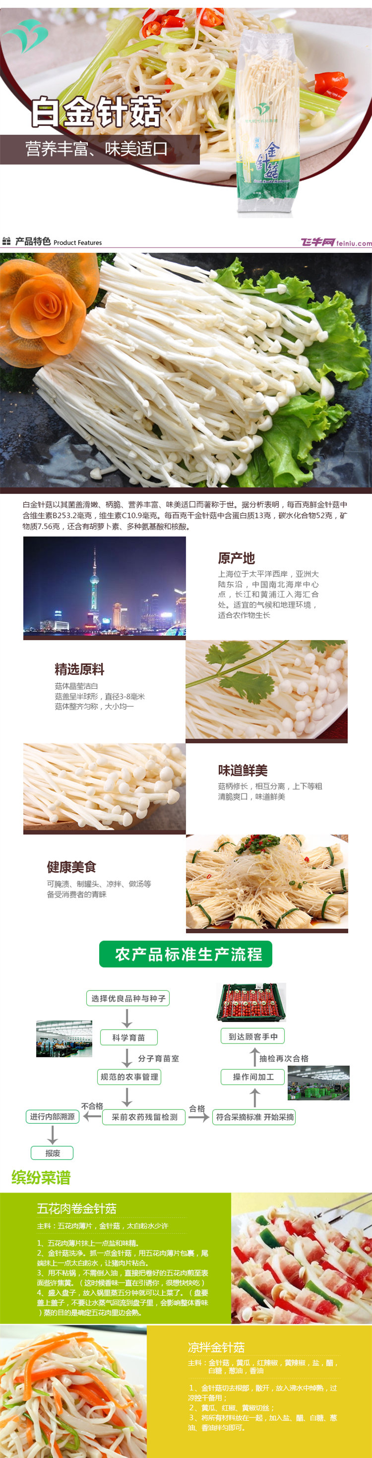 白金针菇150g/袋新品