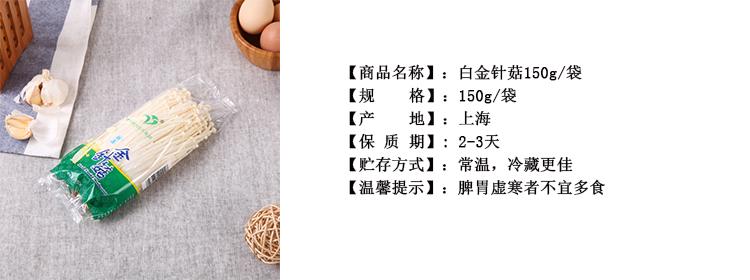 白金针菇150g/袋好吗